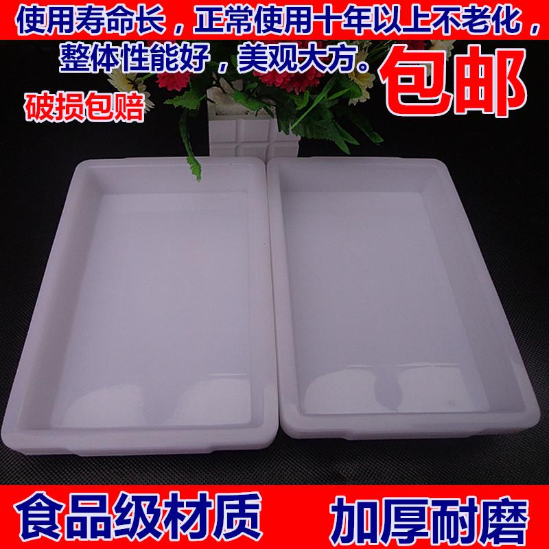 加厚塑料冰冻盘长方形方养殖盆麻辣烫料理盒子白色食品菜盘烧烤盘