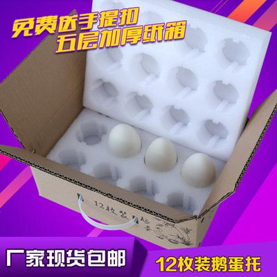 12枚鹅蛋托珍珠棉快递运输防撞防震泡沫包装盒孔雀蛋礼盒定制包邮