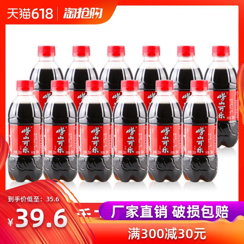 青岛崂山可乐330毫升中草药可乐青岛特产童年味道崂山可乐饮料
