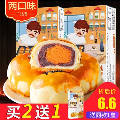 广达香网红莲蓉蛋黄酥110g 手工新鲜酥饼2枚 雪媚娘红豆蛋黄酥