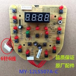 美的电压力锅配件MY-12LS507A-C/W12PCS505E显示灯板控制板电脑板