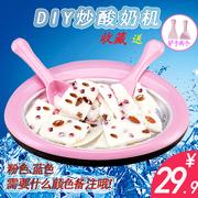 食品级炒酸奶机家用小型炒冰机儿童自制水果抄冰淇淋冰盘吵雪糕机
