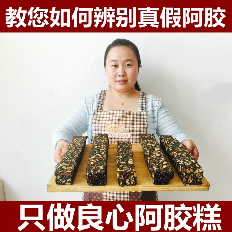 纯手工ejiao阿胶糕即食女士型补气Q血阿娇糕500g正品固元膏自制