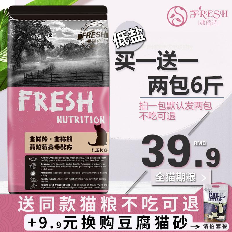 弗瑞诗天然猫粮幼猫成猫猫粮美毛化毛球营养低盐粮猫主粮1.5kg包