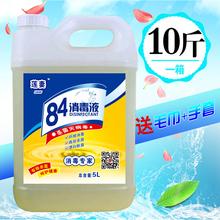 84消毒液除菌消毒水家用衣物漂白卫生间洁厕除臭地板宠物杀菌批发