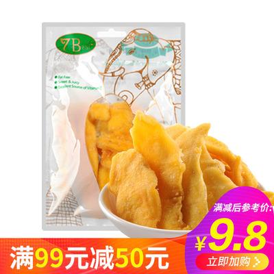 【满99-50】七宝7Best大象芒果干100g泰国进口水果干休闲小零食