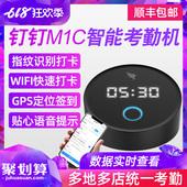 钉钉M1C智能指纹考勤机WIFI无线联网指纹打卡机异地上班签到GPS定位打卡