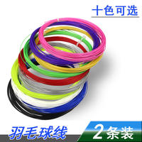 2 loaded a pair of badminton racket line badminton line badminton net line feather line bulk without packaging economy