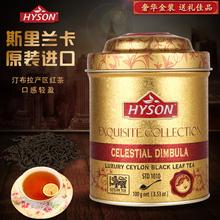 HYSON斯里兰卡红茶锡兰红茶原装进口茶叶罐装茶叶100g包邮