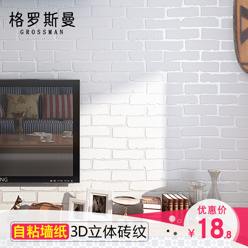 墙贴纸客厅3d立体