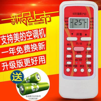 美的空调遥控器万能通用冷俊星原装Midea R51D/C RN51K R51BG背光