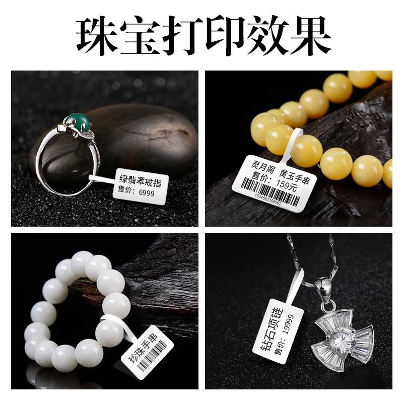 首饰吊牌珠宝标签打印机不干胶服装眼镜手表玉器翡翠打价格标签机