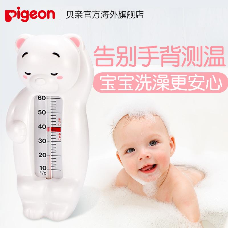 贝亲婴儿沐浴水温计日本进口宝宝洗澡测水温白熊温度计官方旗舰店