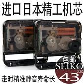 进口日本石英钟芯精工SKP静音机芯十字绣钟表指针配件DIY挂钟表芯