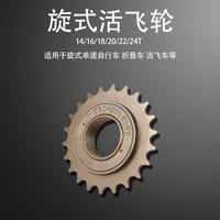 Folding bicycle bicycle tricycle after single speed flywheel 14/16/18/20/22/24T gear universal accessories