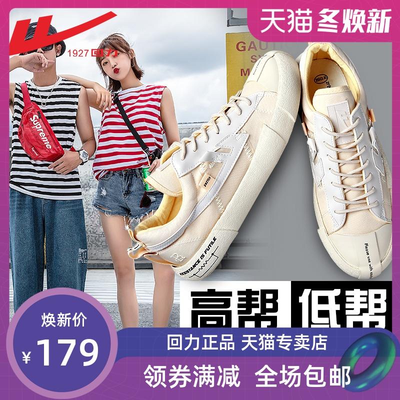 回力回雁无效电阻情侣帆布鞋板鞋男鞋运动鞋子女2019新款潮鞋女鞋