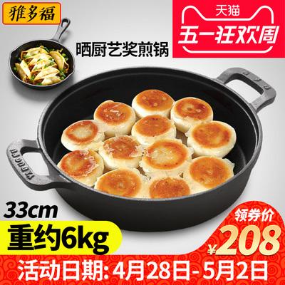 雅多福 铸铁平底煎锅 无涂层不粘锅加厚生铁烙饼铛牛排电磁炉通用正品热卖