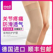 德国进口medi运动护膝半月板损伤护膝老寒腿防滑薄款夏季男女专业
