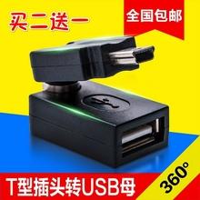 雪铁龙爱丽舍C4世嘉C2汽车载音响手机USB转换线头口音乐U盘数据线