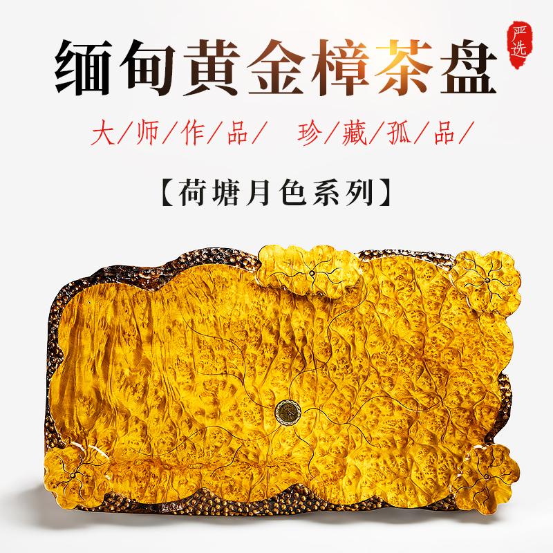 黄金樟树根茶海