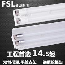 FSL佛山照明T8LED灯管双管支架带罩支架1.2米日光灯双管
