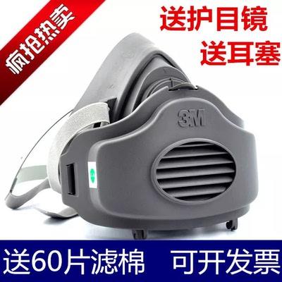 3M3200防尘口罩 防工业粉尘灰尘车间煤矿打磨装修透气面具可清洗