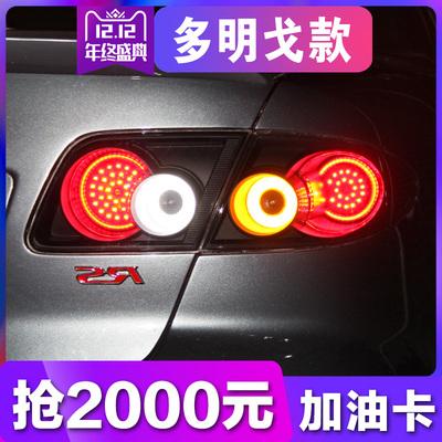 03-15款马自达6尾灯总成 马六马自达六马6多明戈改装LED光导尾灯