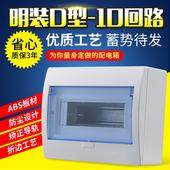 包邮 10回路箱空气开关盒子全塑室内 强电布线箱配电箱家用明装