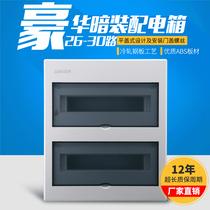 家用强电箱暗装2630回路断路器空气开关盒子塑面铁底pz30配电箱