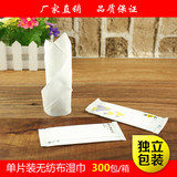 Disposable wipes, napkins, take-out catering hotels, custom printed advertising, mini-packaging, 300