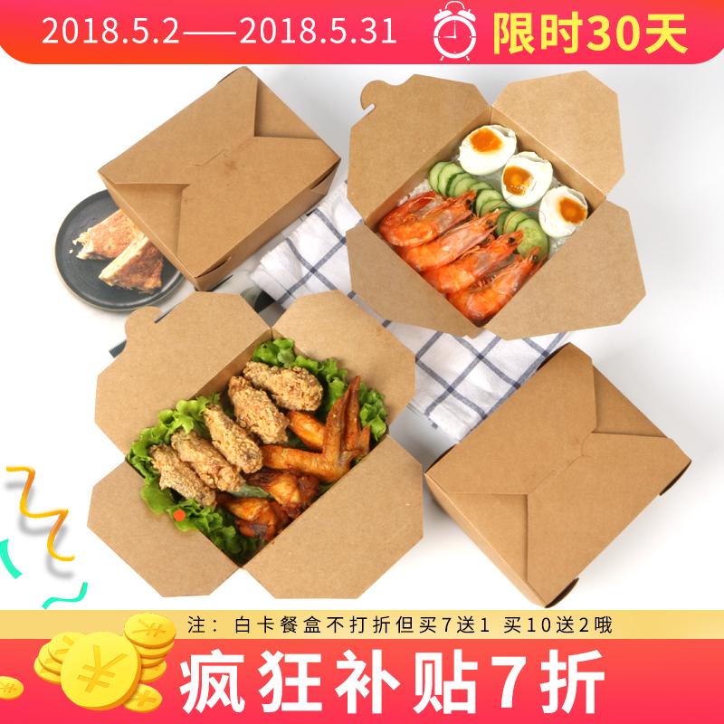 方形 牛皮紙 餐盒