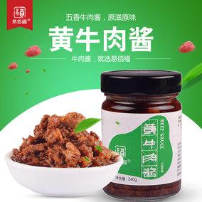 易佰福牛肉酱 手工制作五香辣椒拌面拌饭下饭咸菜调味酱240g包邮