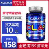 进口 脂肪代谢150粒美国原装 cla共轭亚油酸胶囊 allmax
