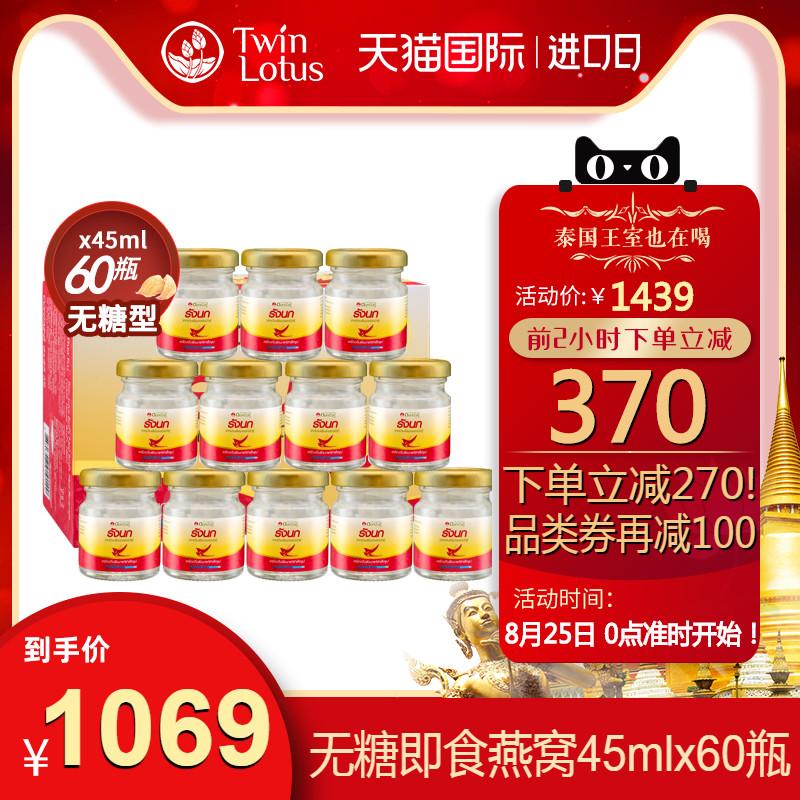 泰国原装进口TwinLotus双莲金丝燕无糖即食燕窝45mlx60瓶正品女人