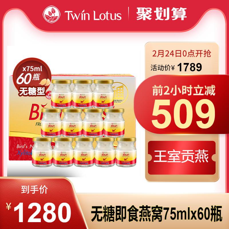 泰国TwinLotus双莲无糖即食燕窝75mlx60瓶孕期孕妇每日礼盒装正品