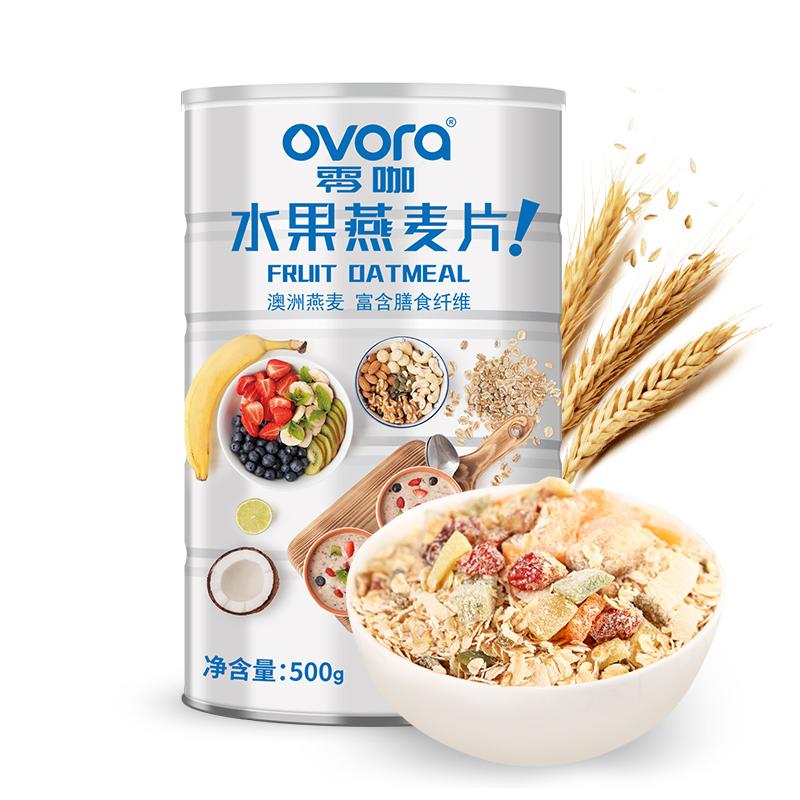零咖燕麦水果燕麦片即食早餐冲饮代餐营养麦片罐装500g*2