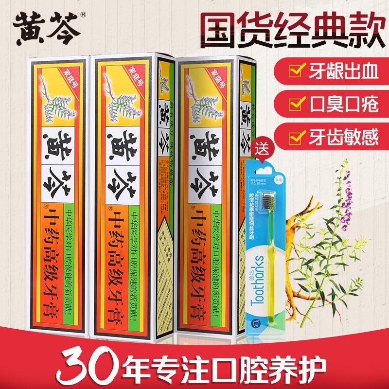 黄芩 中药高级牙膏200g*3支1元优惠券