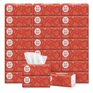 植护原木抽纸24包擦手纸批发纸巾整