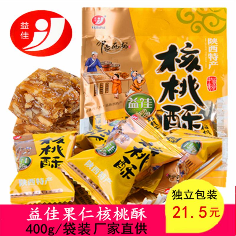 益佳核桃酥400g陕西西安特产香脆零食小吃美食零食 地方特色