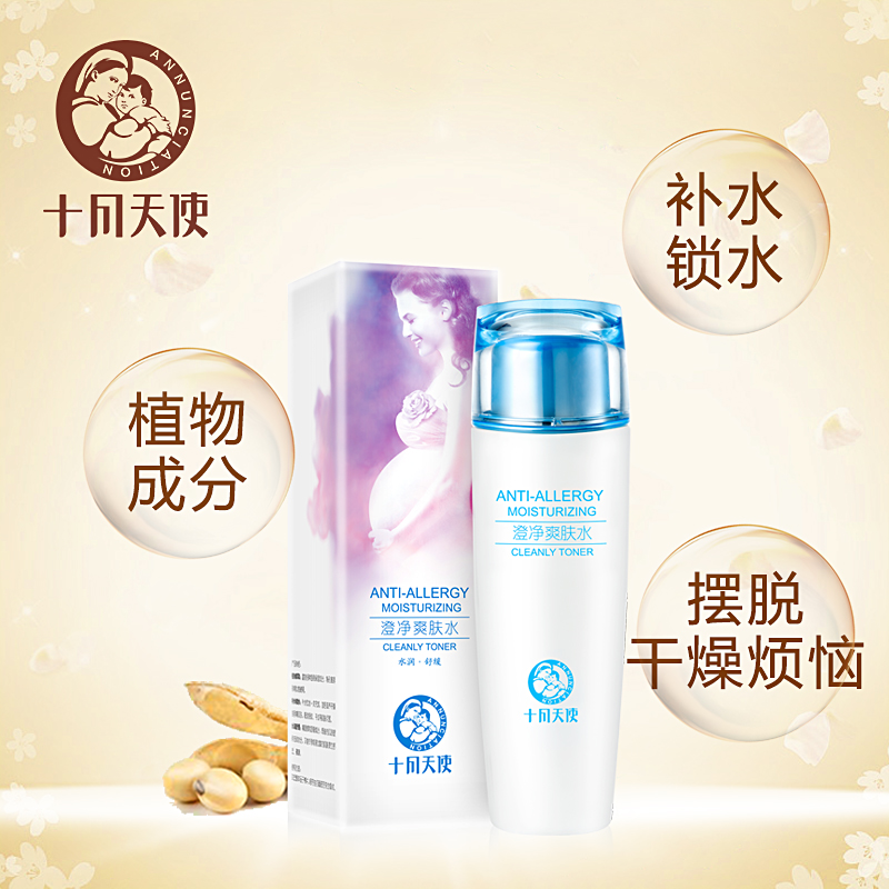十月天使孕妇爽肤水孕妇化妆品保湿水润肤孕妇护肤品
