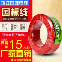 6平方多股纯铜芯国标软线家装 铜线 珠江电线电缆家用BVR1.5 2.5