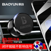 Car phone holder air outlet suction cup snap-type car inner general purpose multifunctional magnetic navigation support