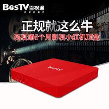 BesTv/百视通 R3300-A 6个月影视高清家用电视盒子网络机顶盒wifi