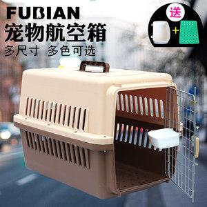 复必安航空箱狗猫笼子便携宠物运输狗狗空运托运箱猫咪外出旅行箱