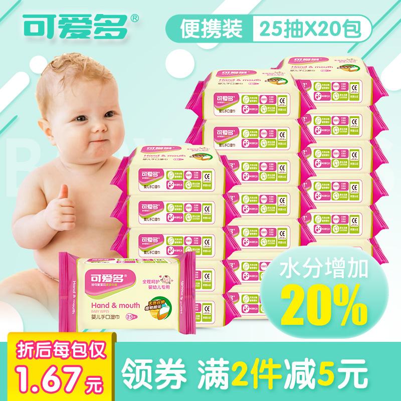可爱多婴儿手口湿巾纸迷你便携式新生儿童湿纸巾随身装25抽20包邮3元优惠券