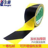 Yellow and black warning tape 5cmPVC lined stickers 5s ground mark zebra line warning line area division warning
