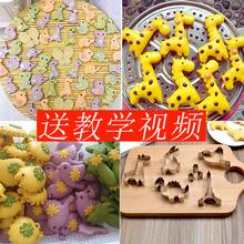 不锈钢卡通蔬菜手工馒头模具 立体面食花样模型 宝宝辅食面片工具