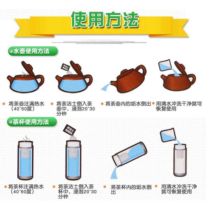 茶垢清洁剂去除茶垢清除剂茶叶垢茶渍茶具杯清洗剂25袋*10克试用