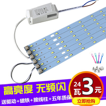 led灯带吸顶灯改造板长方形灯板灯条5730铝基板220V贴片光源灯管