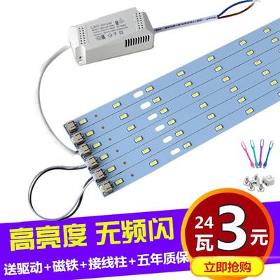 吸顶灯改造铝基板